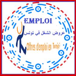 عروض الشغل و المناظرات في تونس Ween.tn